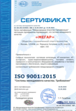 ISO_2019
